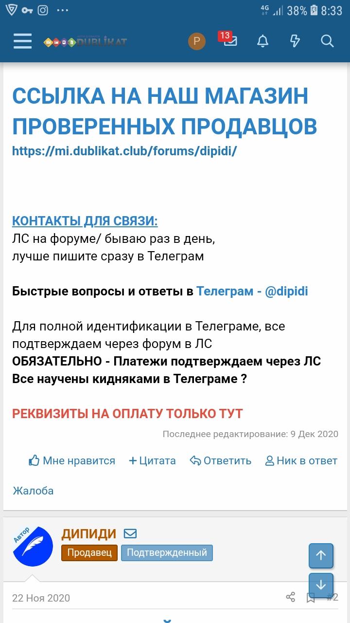 Screenshot_20210319-083348_Chrome.jpg